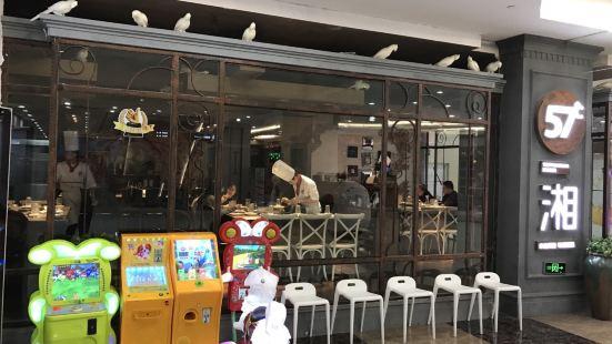 57度湘鐵板燒(世貿店)