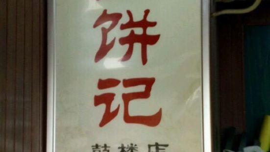 畫餅記(鼓樓店)