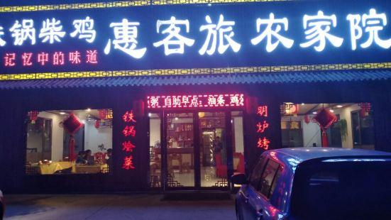 五台山惠客旅鐵鍋菜雞店