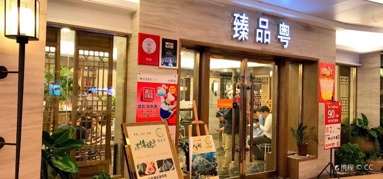 臻品粵茶餐廳(万科美好廣場店)1