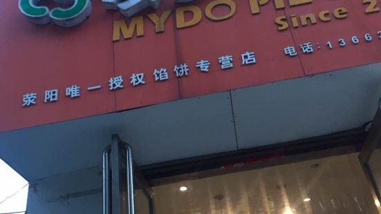 麥多餡餅(二小店)