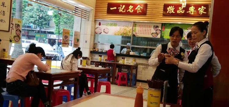 一記名食店(育德分店)1