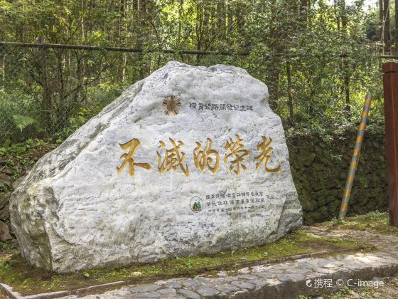 Recreation Area of Mingchi National Forest
