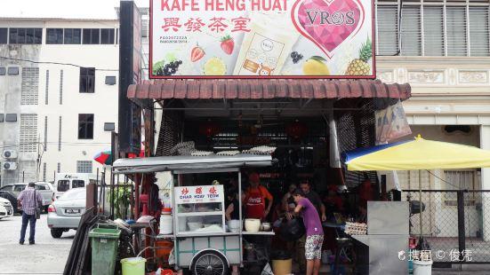 Kafe Heng Huat