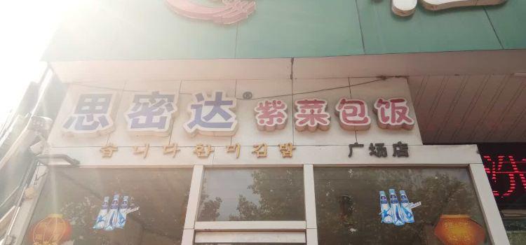 思密達紫菜包飯(廣場店)1