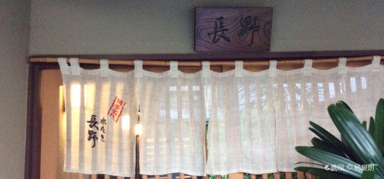 Mizutaki Nagano1