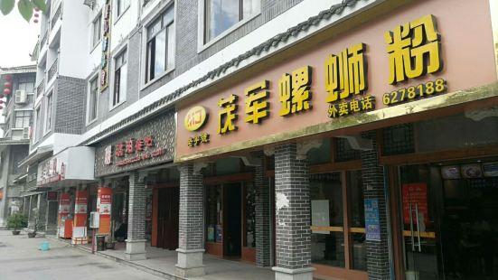 茂軍螺螄粉(白馬街店)