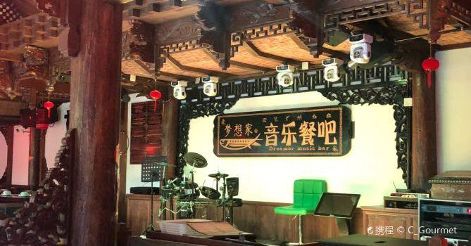 夢想家三文魚餐廳·野生菌·臘排骨·高原土雞2