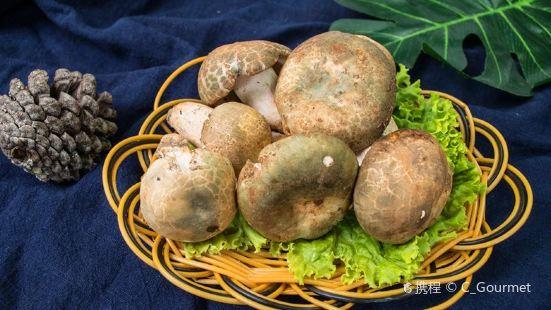 石鍋漁山珍館·雲南野生菌主題餐廳