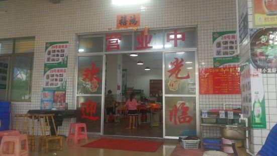 東平26號海鮮店
