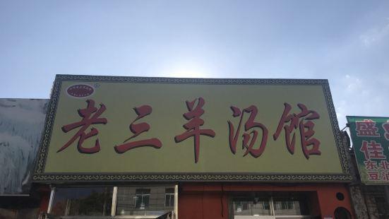 老三羊湯館