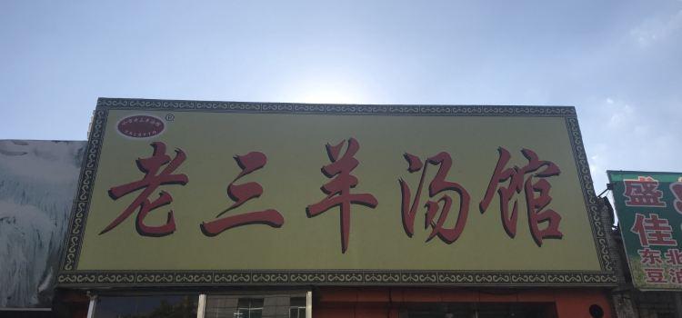 老三羊湯館1