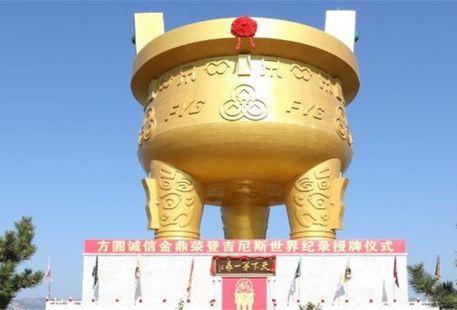 Fangyuanjinding Sceneic Area