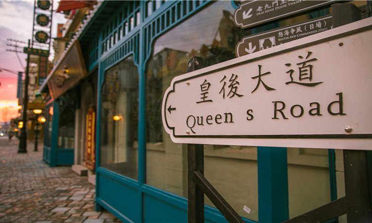 廣州街香港街1
