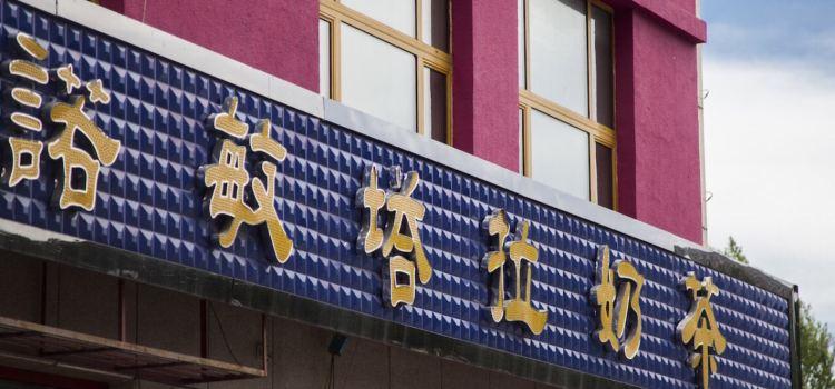 諾敏塔拉奶茶館(西大街店)1