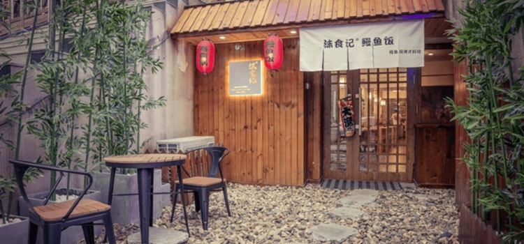 沫食記鰻魚飯(仕林國際店)1