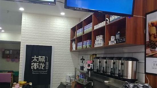 黑瀧太郎奶茶