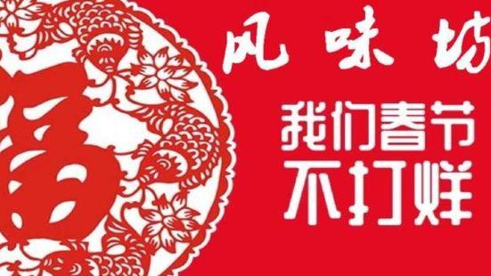 風味小廚美食店(藍波灣店)