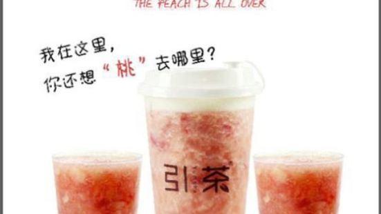 引茶·原創鮮萃水果茶