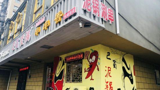 巴蜀泥鍋串串香(頭道街店)