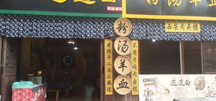 老陝biangbiang面