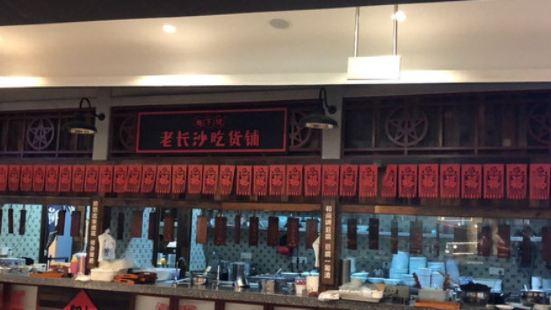 老長沙吃貨鋪(步步高店)