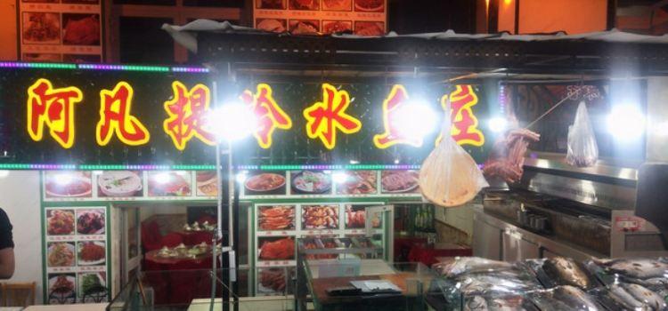 阿凡提冷水魚大盤雞2