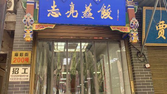 志亮灌湯蒸餃·清真(廟後街店)