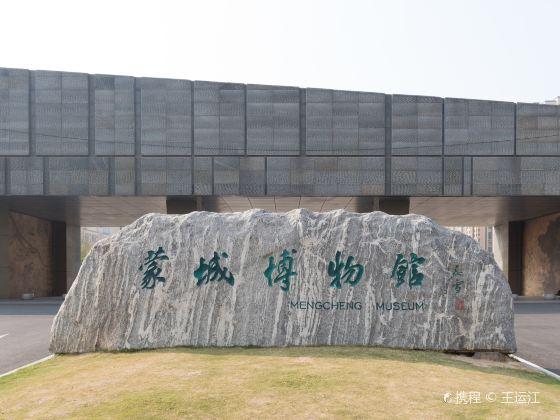 Mengcheng Museum