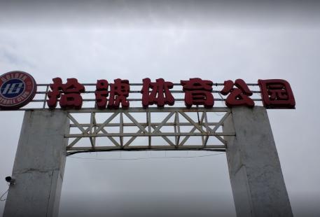 Shihaotiyu Park