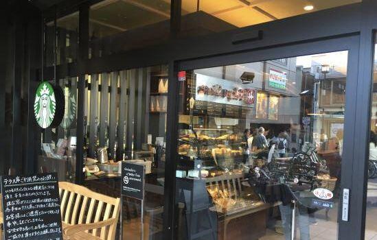 Starbucks Coffee Kamakura Onarimachi1