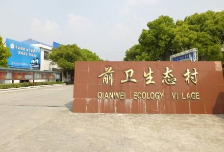 Qianwei Ecological Village, Shanghai