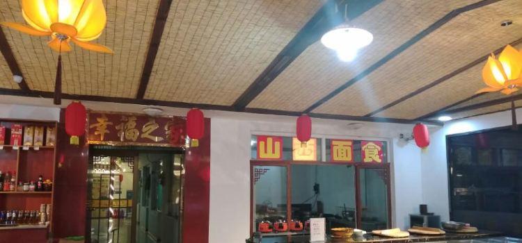 五台山惠客旅鐵鍋菜雞店1