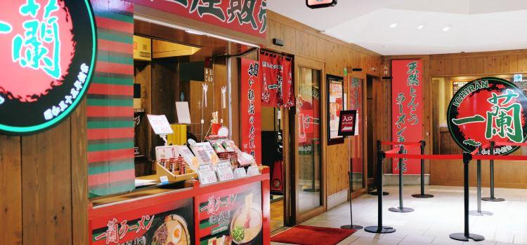 一蘭拉麵(博多Sun Plaza地下街店)3
