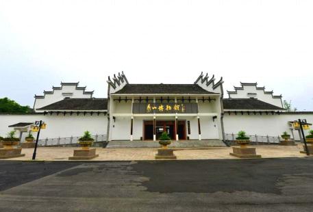 秀山土家族苗族自治縣民族博物館