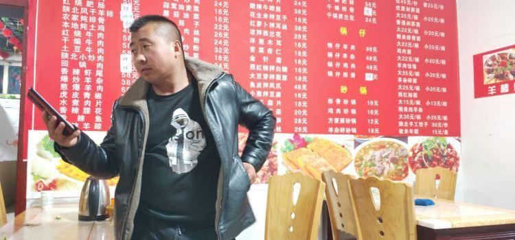 陝北名吃風乾羊肉剁蕎面