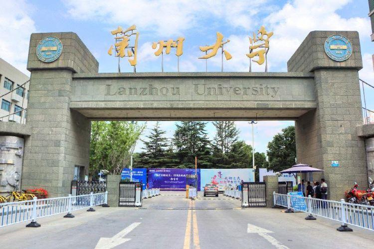 Lanzhou University (Tianshui South Road Campus)