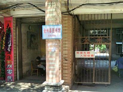 Quanzhou County Library