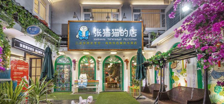 張貓貓的店(大東海店)3