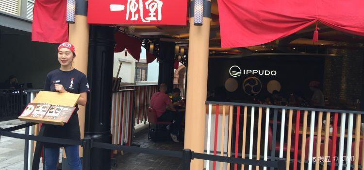 Ippudo (Disney Town)
