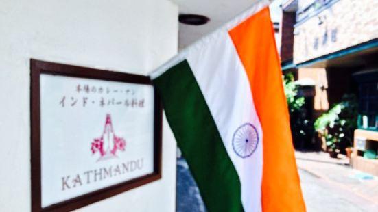 Kathmandu Indian Restaurant