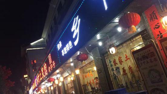 小甘土菜館