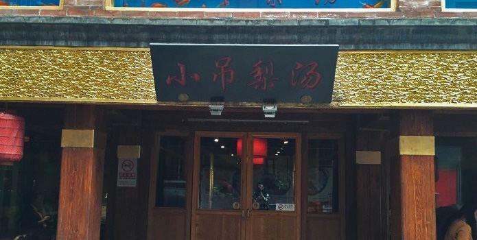 小吊梨湯(暢春園店)
