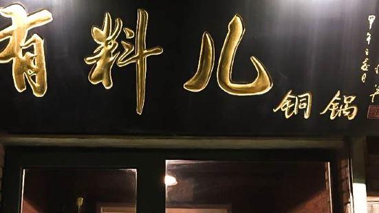 You Liao Er Tong Guo ( Bai Di Road )