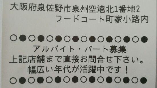 MAIDO OKINI KANKU-SHOKUDO