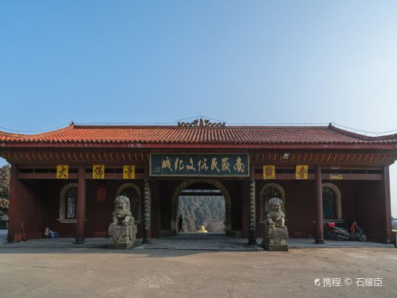 Nanyue Folk City