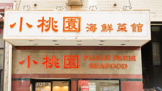 小桃園海鮮菜館