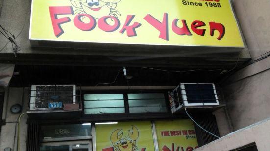 Fook Yuen Food Center