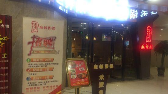 辣世界麻辣香鍋(紅星店)