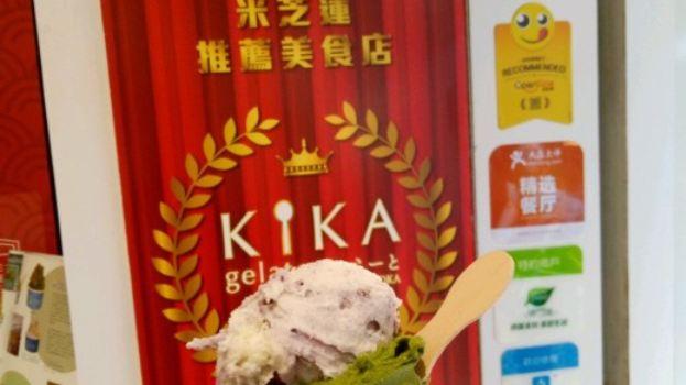 KIKA熙佳日式手工雪糕(大堂巷店)